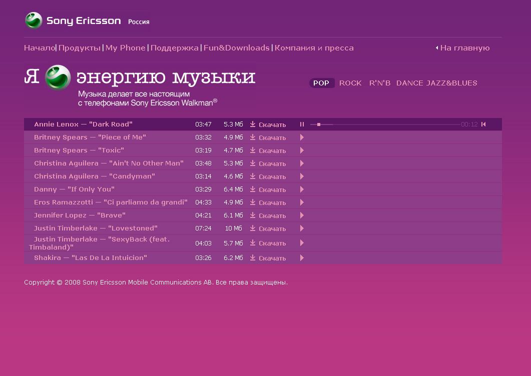 плеер мп3 для SonyEricsson