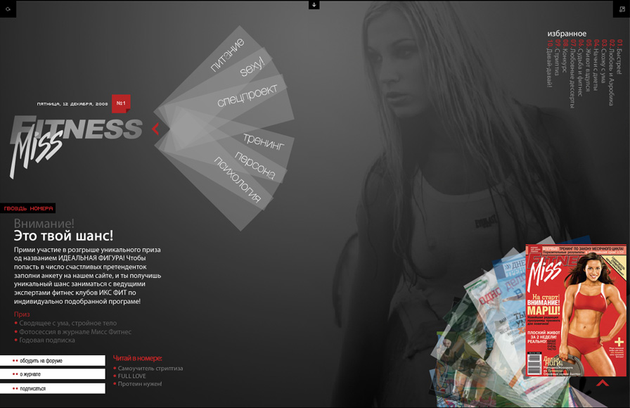 сайт для журнала MISS-FITNESS