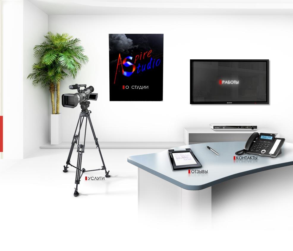 «Aspire Studio»  для invisions.ru