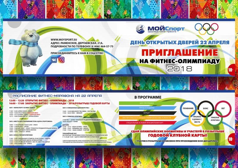 "Евробуклет на тему ""Фитнес олимпиада"" для ""Мой спорт"""