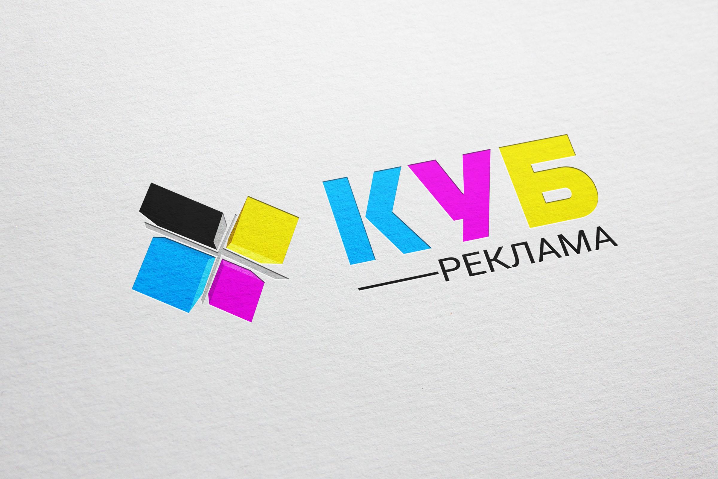 """Логотип для рекламного агентства """"КУБ"""""""