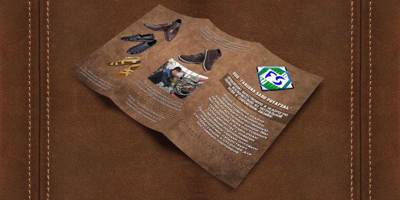 Буклет для обувной фабрики FarSabo