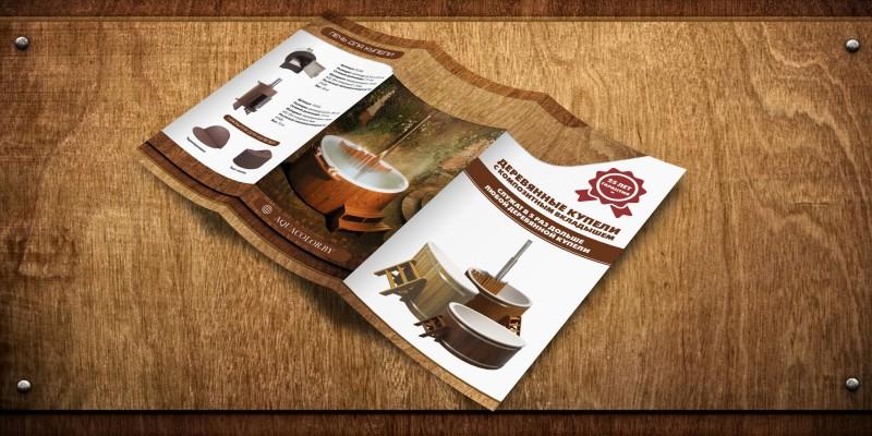 Буклет для белорусской компании AQUACOLOR