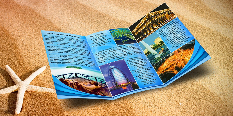 Буклет для туристической фирмы ASPENDOS
