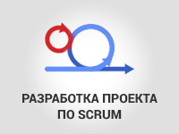 Разработка проекта по scrum