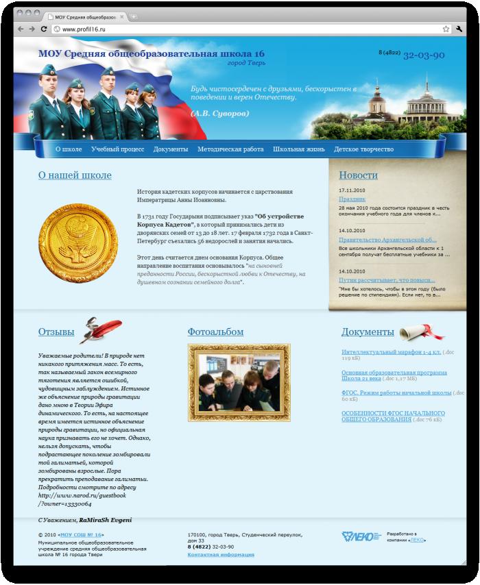 Сайт средней общеобразовательной школы 16