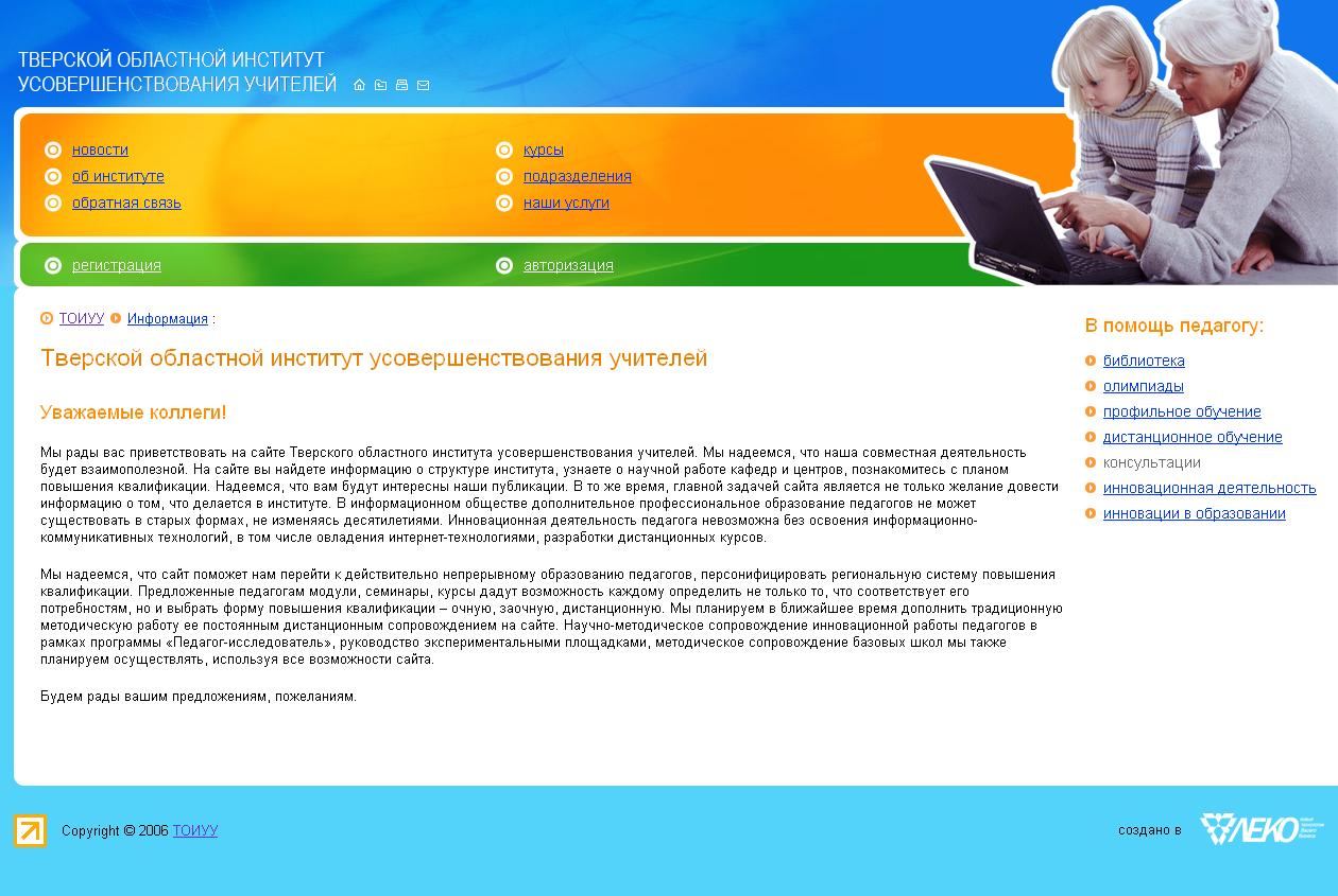 Тверской Областной Институт Усовершенствования Учителей