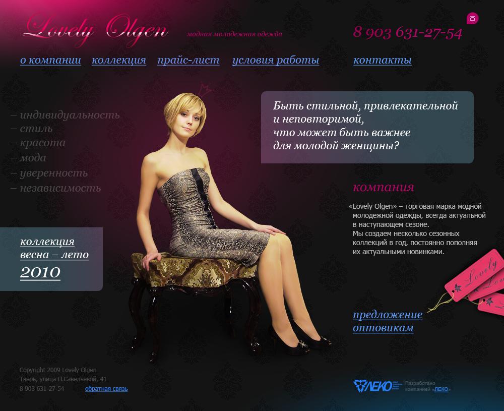 lovely-olgen.ru