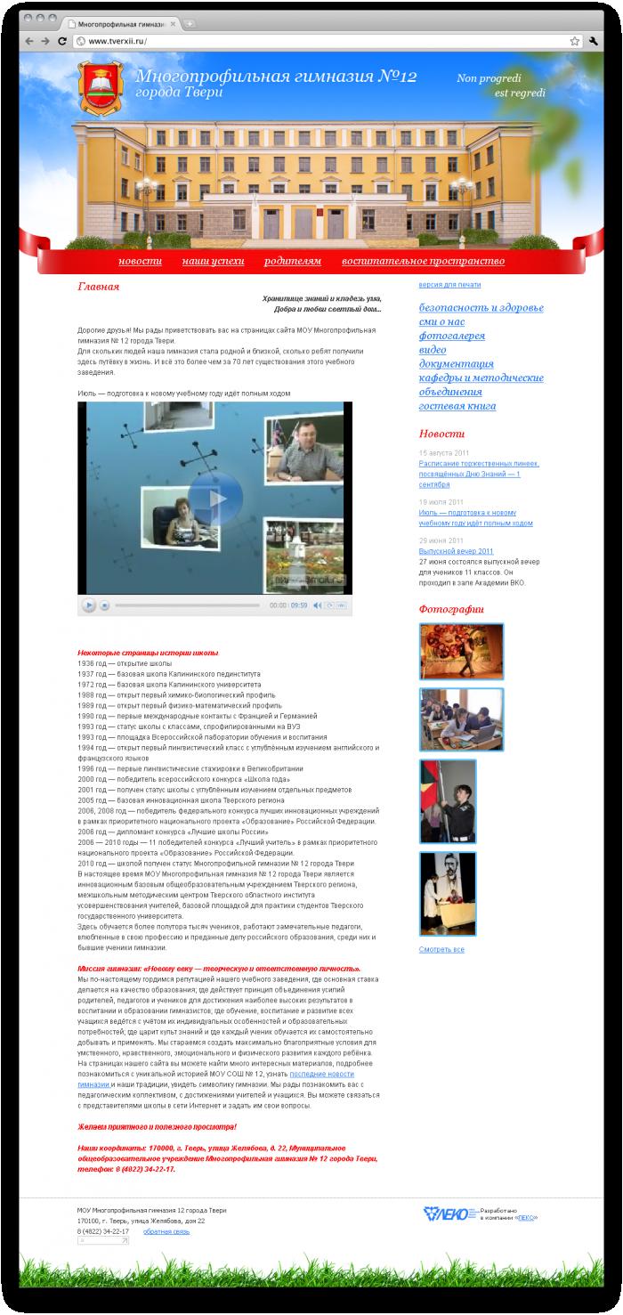 Сайт многопрофильной гимназии № 12