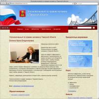 Сайт Уполномоченного по правам человека