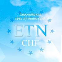 Международная дисконтная сеть ETN-СНГ