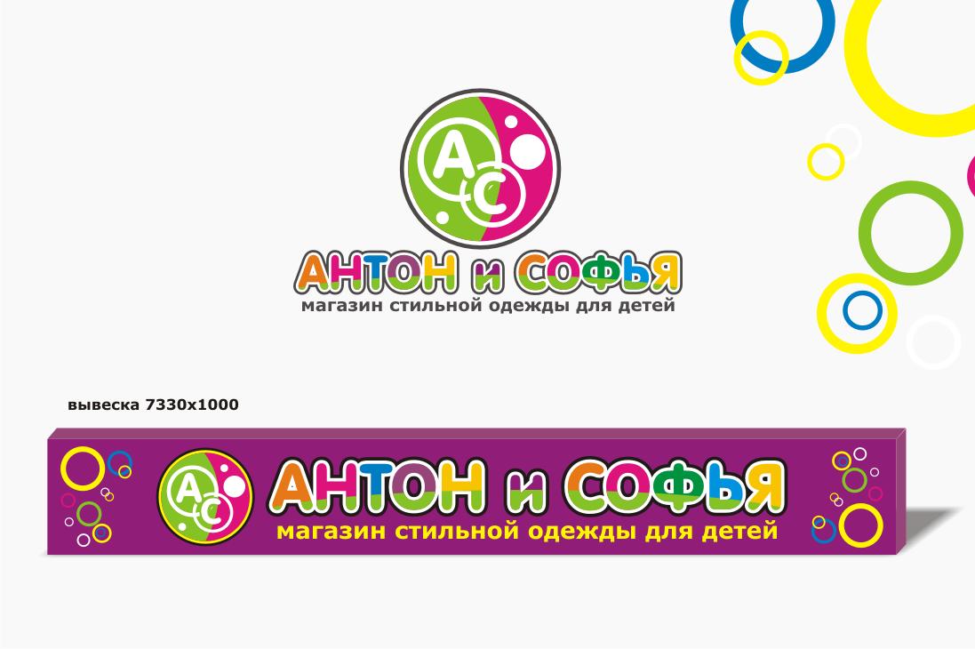 Логотип и вывеска для магазина детской одежды фото f_4c8521c9db67c.png