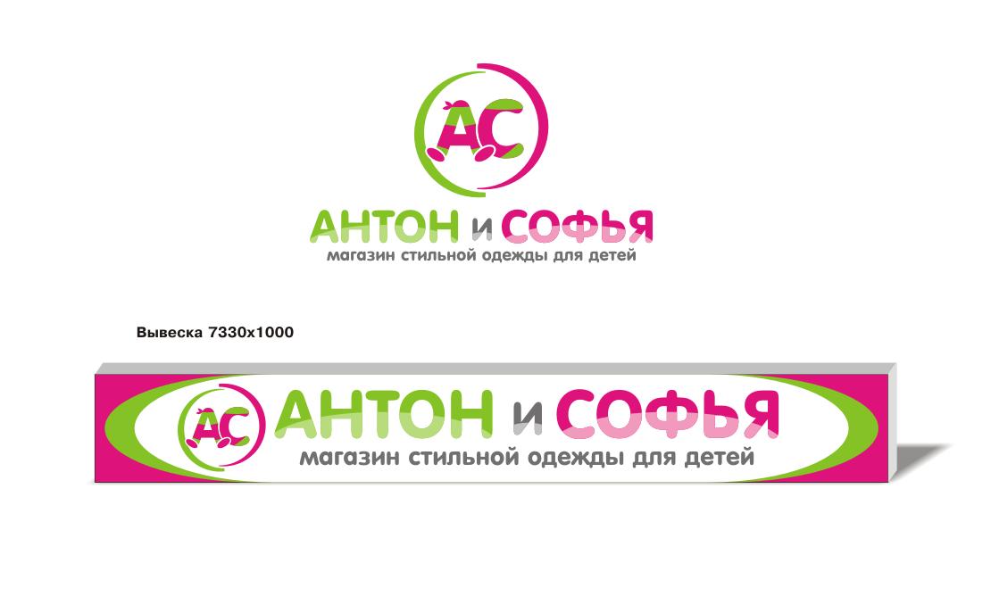 Логотип и вывеска для магазина детской одежды фото f_4c86278169a1c.png