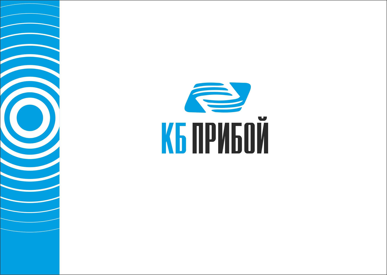 Разработка логотипа и фирменного стиля для КБ Прибой фото f_0325b240b6b7bc99.jpg