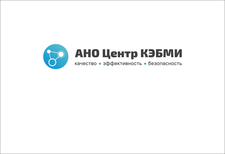 Редизайн логотипа АНО Центр КЭБМИ - BREVIS фото f_1185b1a781ee3f4f.jpg
