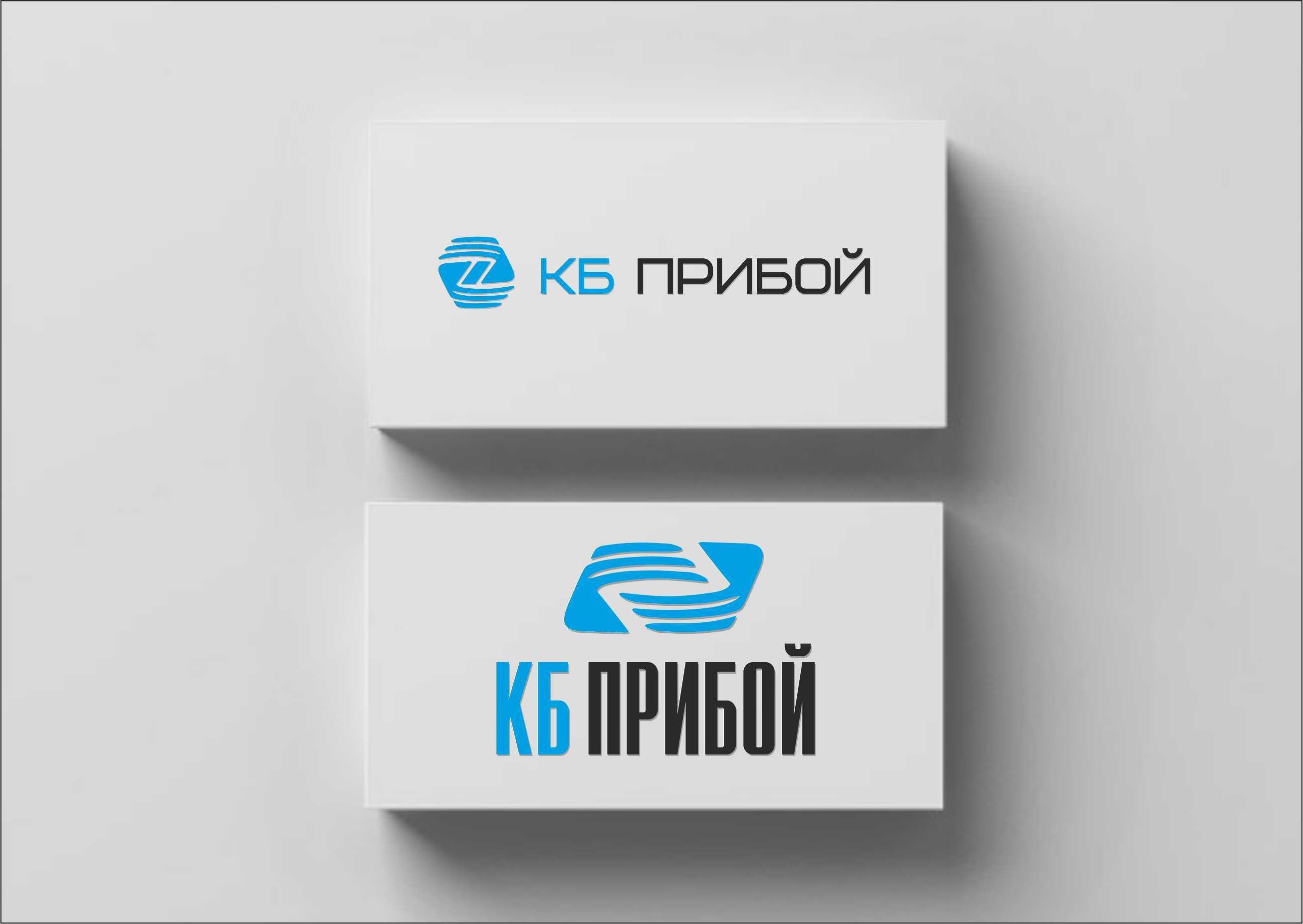 Разработка логотипа и фирменного стиля для КБ Прибой фото f_2535b240b741f3e9.jpg