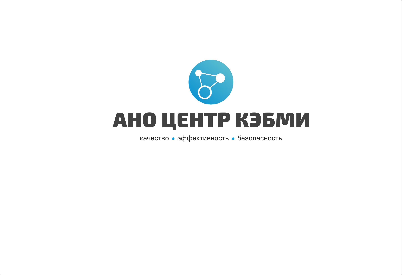 Редизайн логотипа АНО Центр КЭБМИ - BREVIS фото f_4055b1a7823300e6.jpg