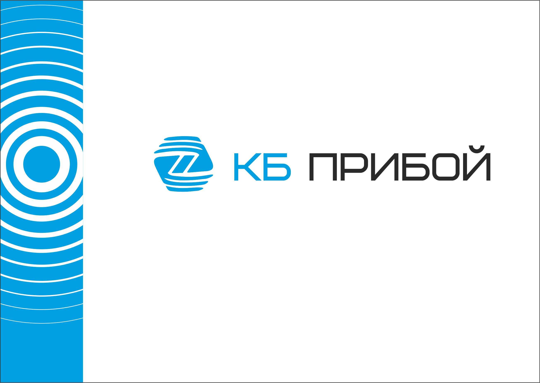 Разработка логотипа и фирменного стиля для КБ Прибой фото f_5395b240b686c9ee.jpg