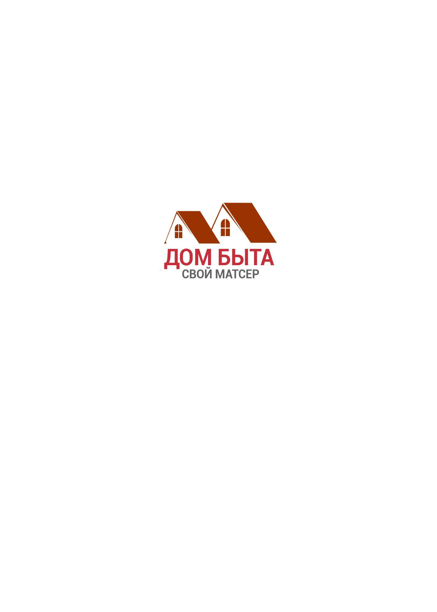 Логотип для сетевого ДОМ БЫТА фото f_9255d77d2bd984a8.jpg