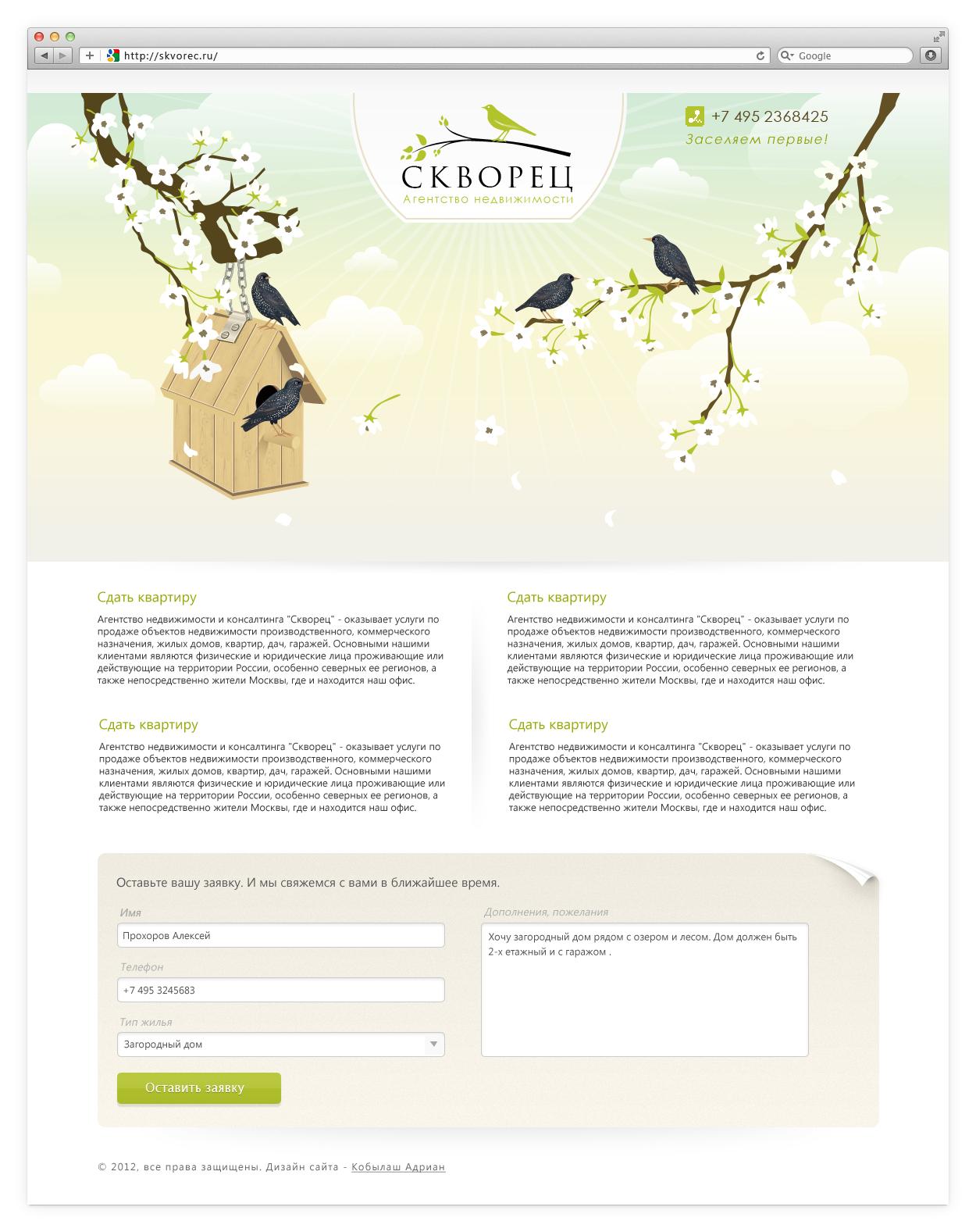 Дизайн главной страницы сайта фото f_504069fea2b7b.png