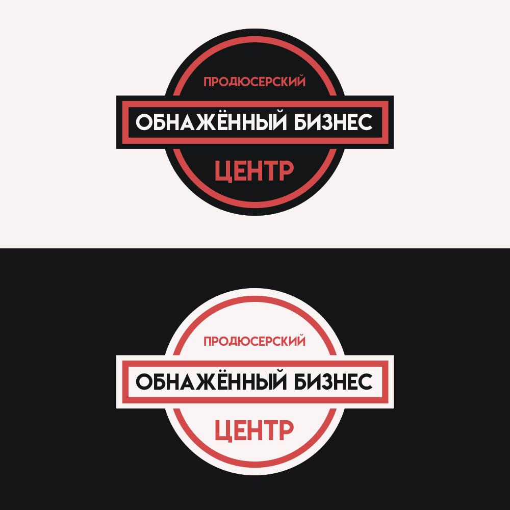 "Логотип для продюсерского центра ""Обнажённый бизнес"" фото f_0675ba36094acc3d.jpg"