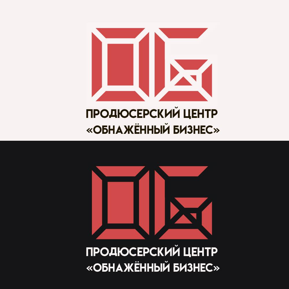 "Логотип для продюсерского центра ""Обнажённый бизнес"" фото f_1775ba3609e3d71c.jpg"