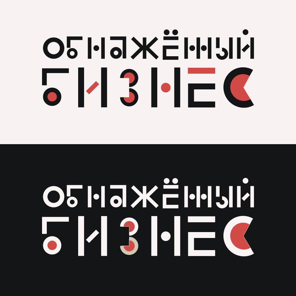 "Логотип для продюсерского центра ""Обнажённый бизнес"" фото f_2235ba3608a6aeff.jpg"
