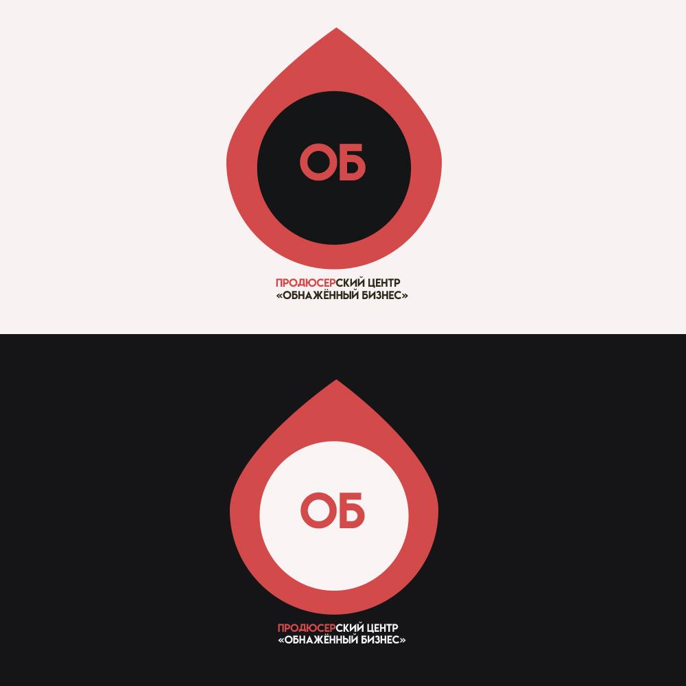 "Логотип для продюсерского центра ""Обнажённый бизнес"" фото f_2275ba36080c4ed6.jpg"