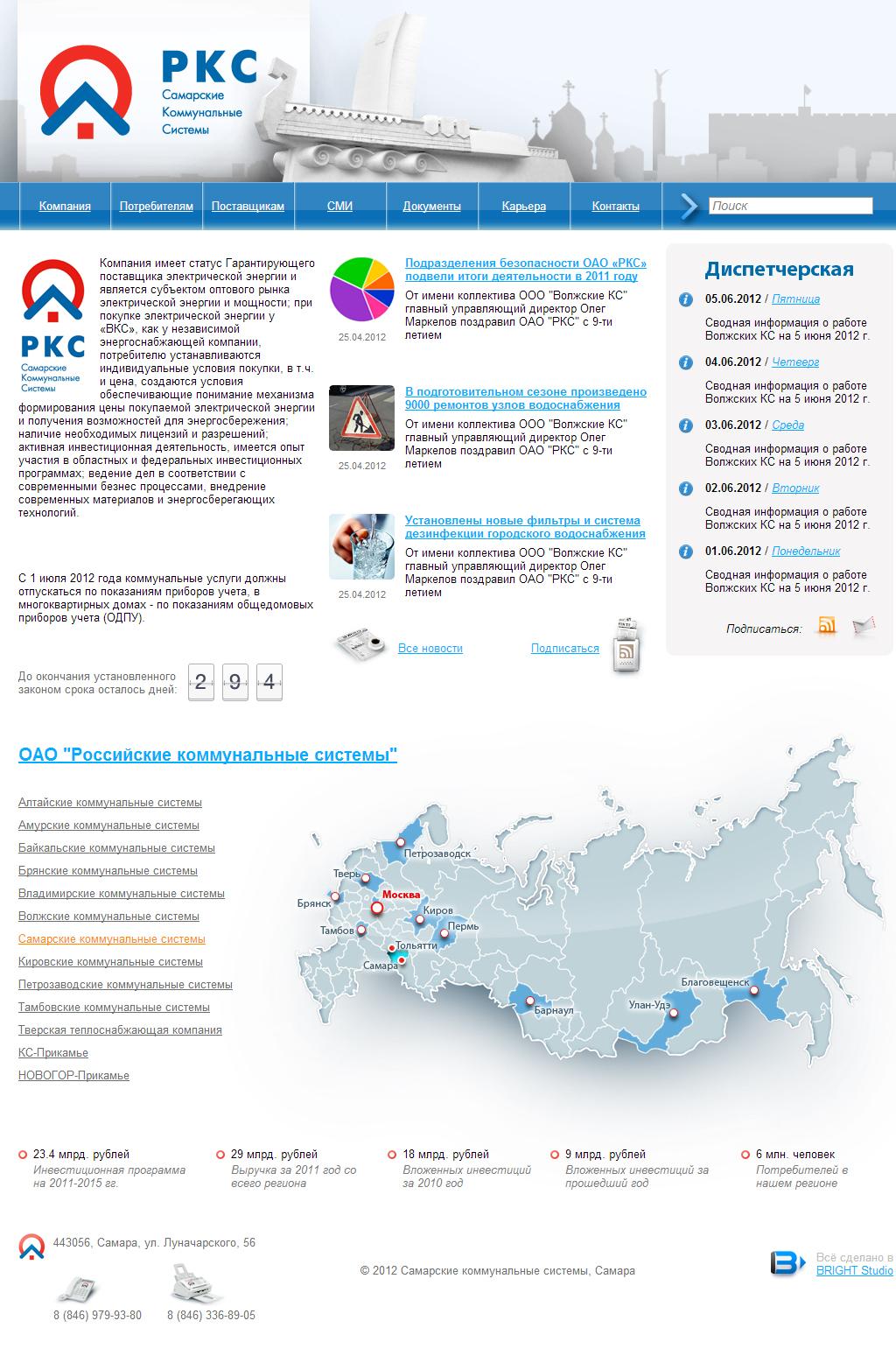 Самарские коммунальные системы