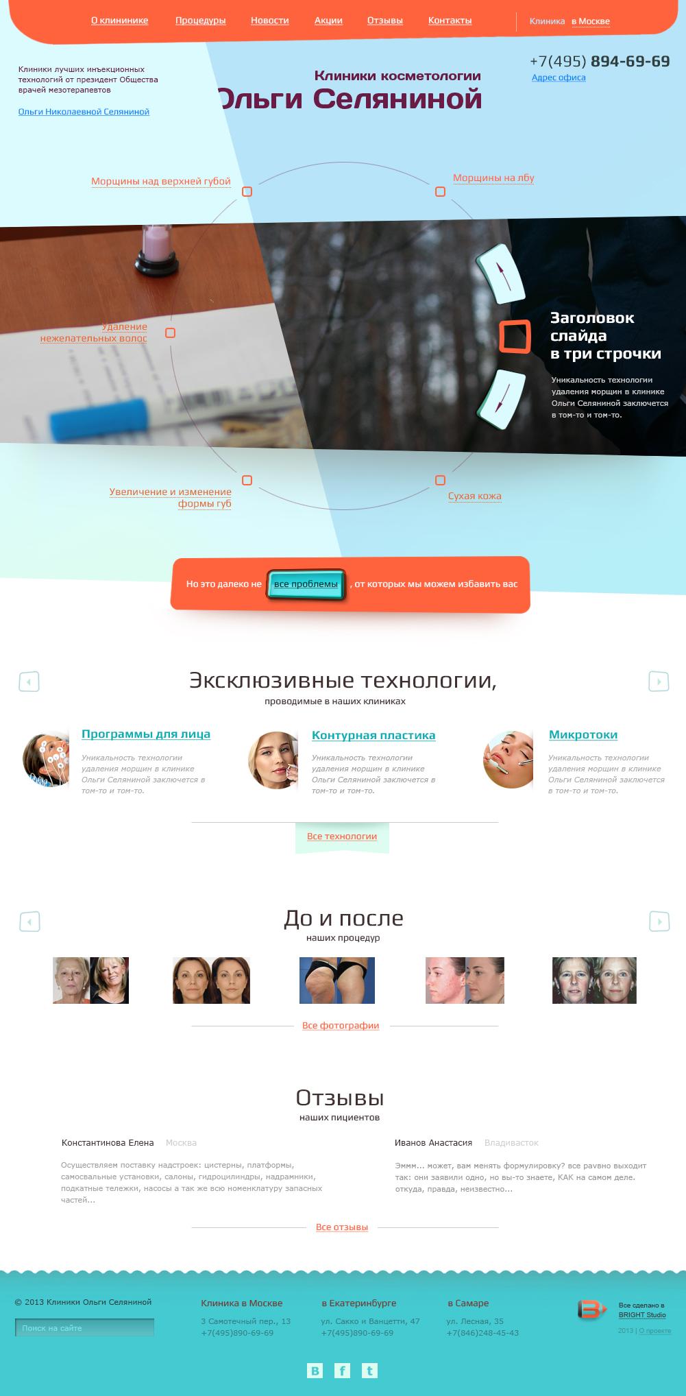 Клиники косметологии Ольги Селяниной