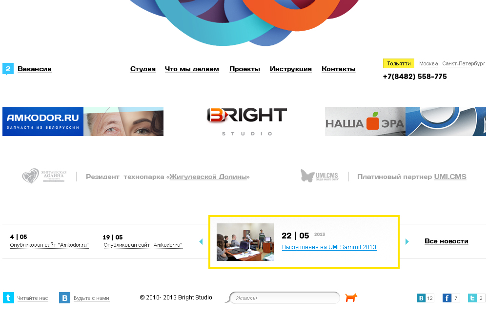 Сайт «Bright Studio»