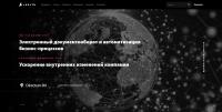 Верстка много страничного сайта