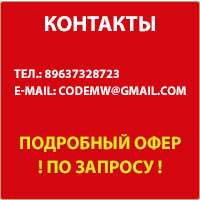 Контакты | codemw@gmail.com