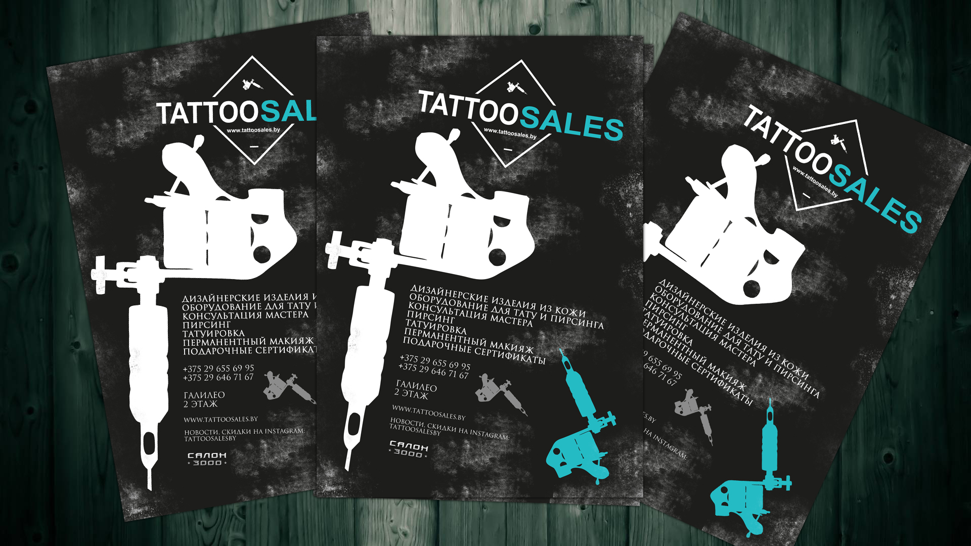 Флаер для Tattoo Sales