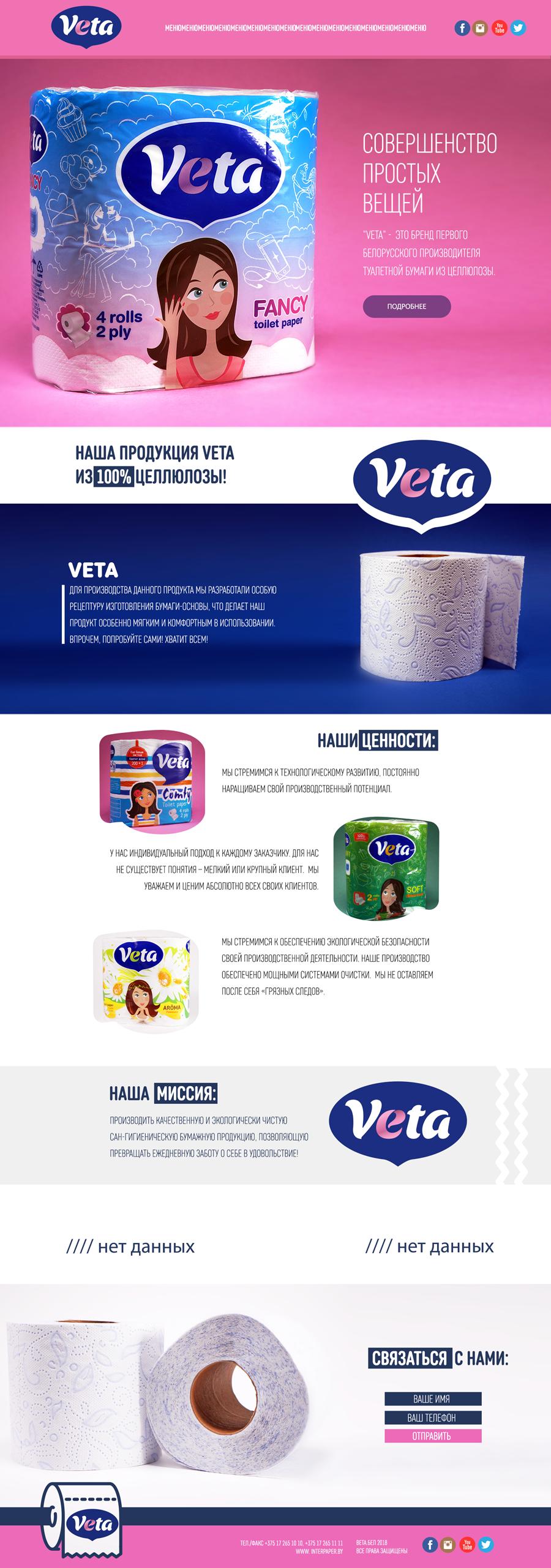 Дизайн и разработка лендинга Veta