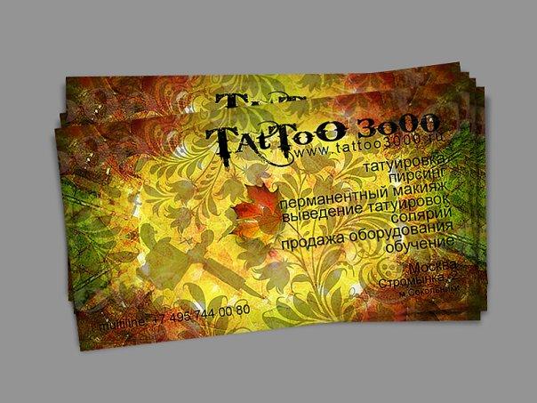 Визитка тату салону Tattoo3000