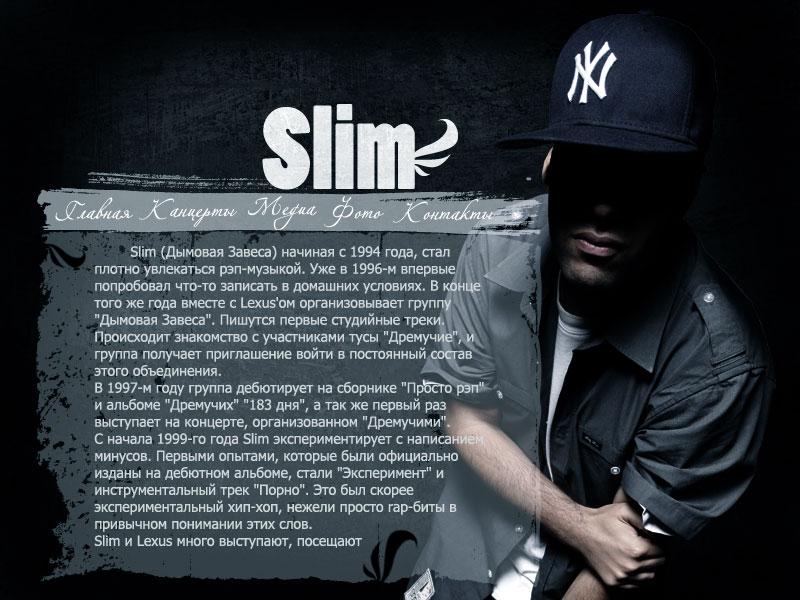 Дизайн сайта Slim