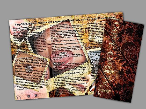 Буклет тату-салону Tattoo3000