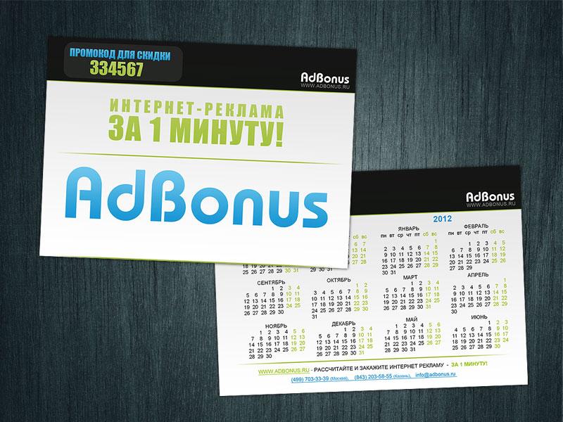 Календарь для AdBonus.ru