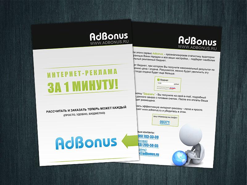 Буклет для AdBonus.ru