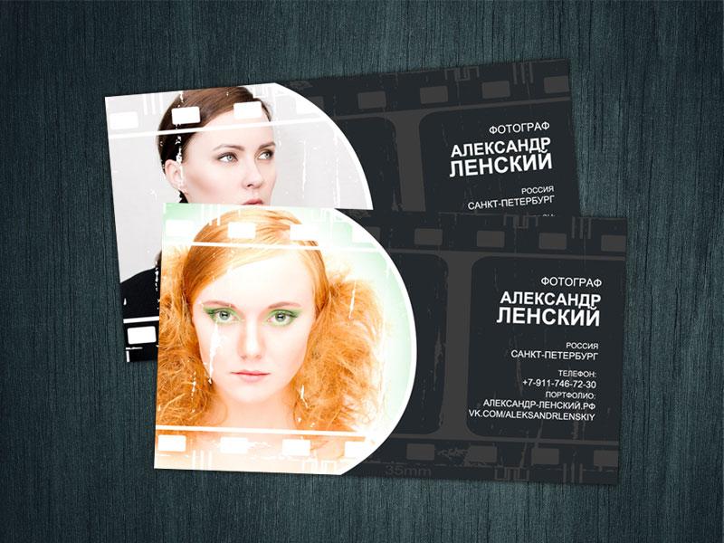 Визитки для фотографа Александра Ленского