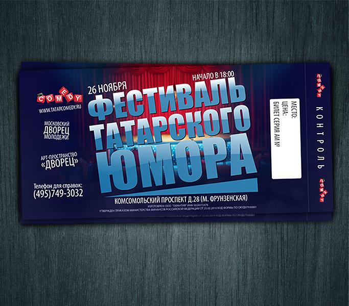 Билет на Камеди Татарстан