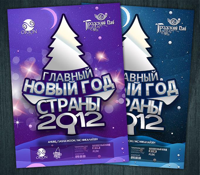 Новый год 2012 клуб Орион