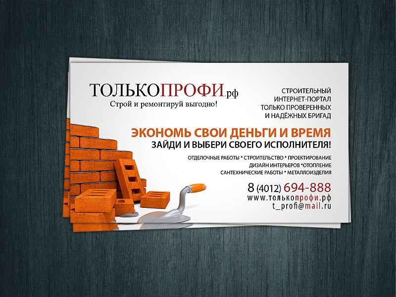 Визитка для Толькопрофи.рф