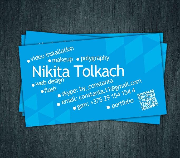 Мои визитки