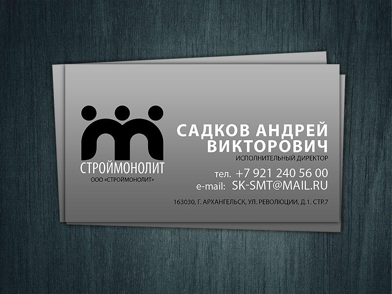 Визитка Строймонолит