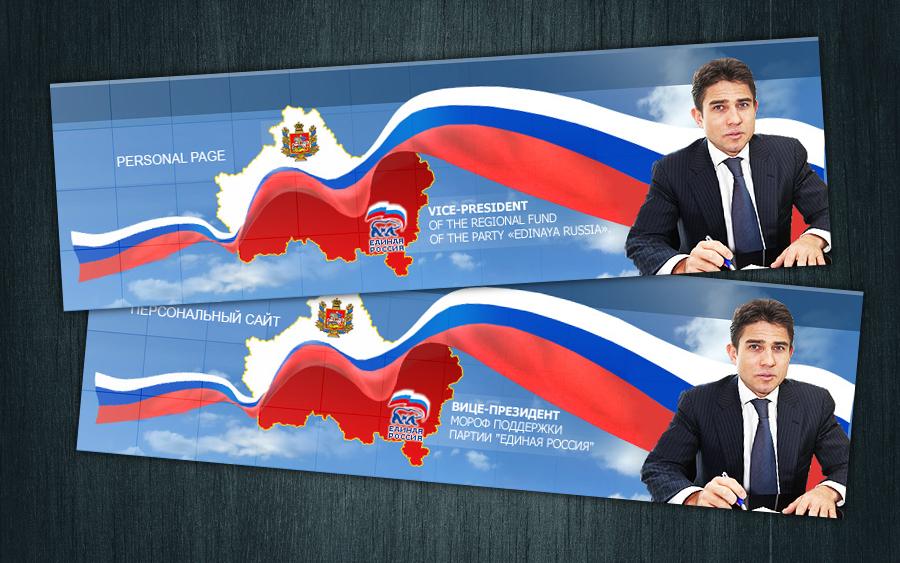Шапка для сайта www.andronov.ru