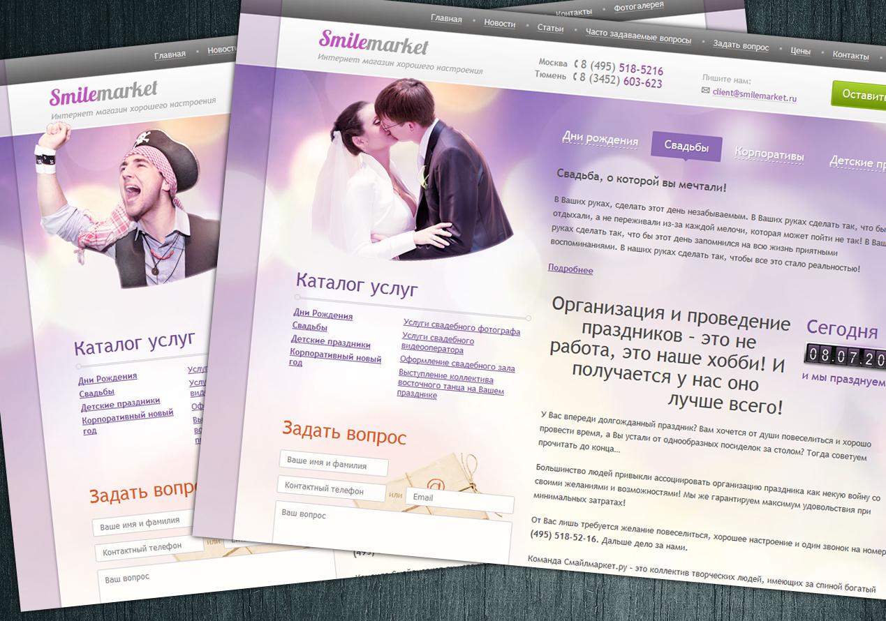 Шапка для сайта www.smilemarket.ru