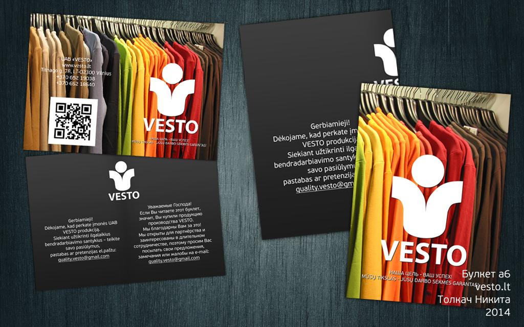 Буклет VESTO