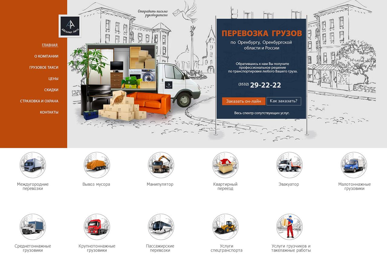 Иконки Перевозка грузов